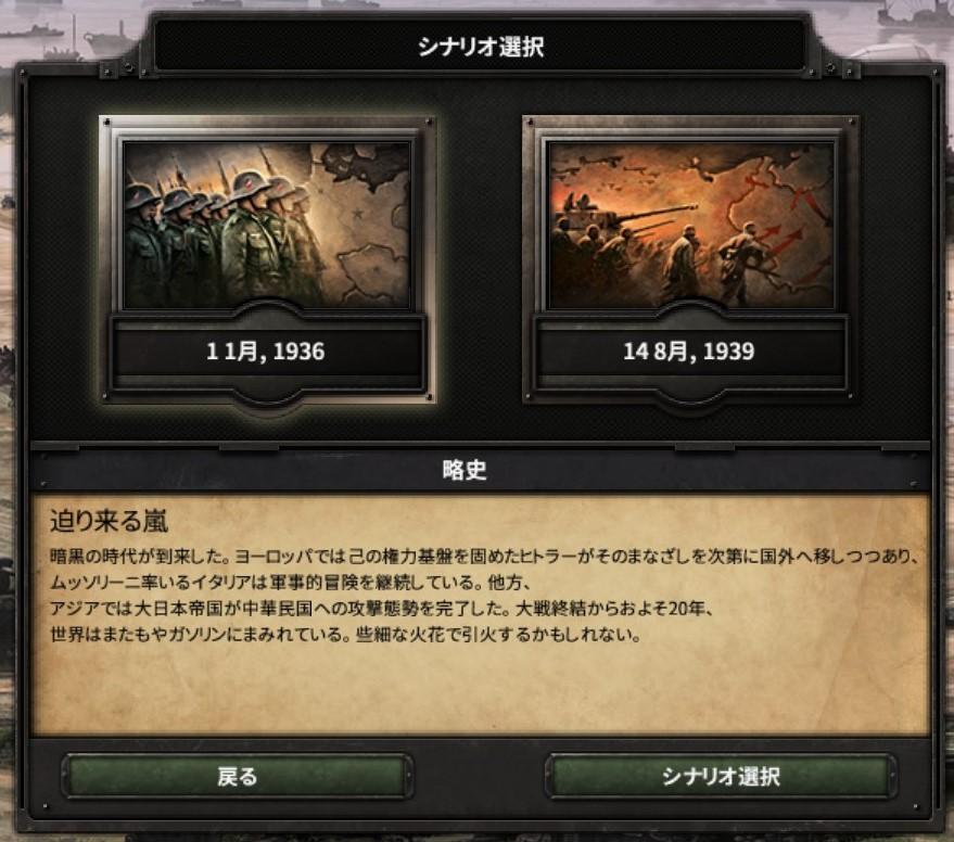 Hoi4 日本 語 化 mod