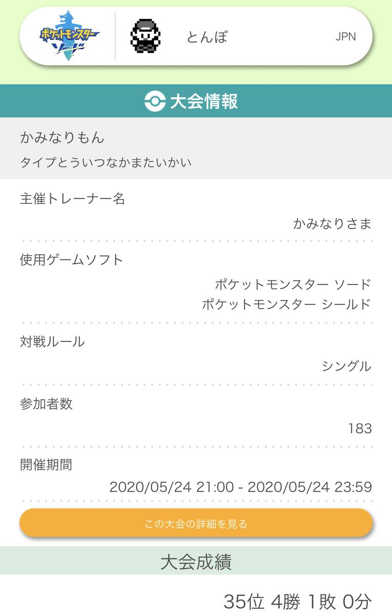 f:id:tombownomegane:20200531161903j:plain