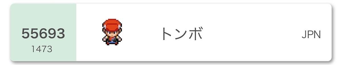 f:id:tombownomegane:20210302063452j:plain