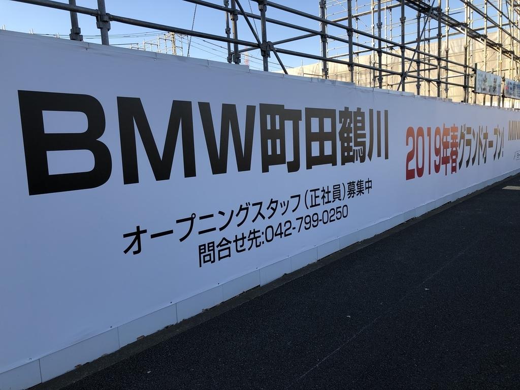 f:id:tomeiyokohama-bmw-mini:20190118173432j:plain