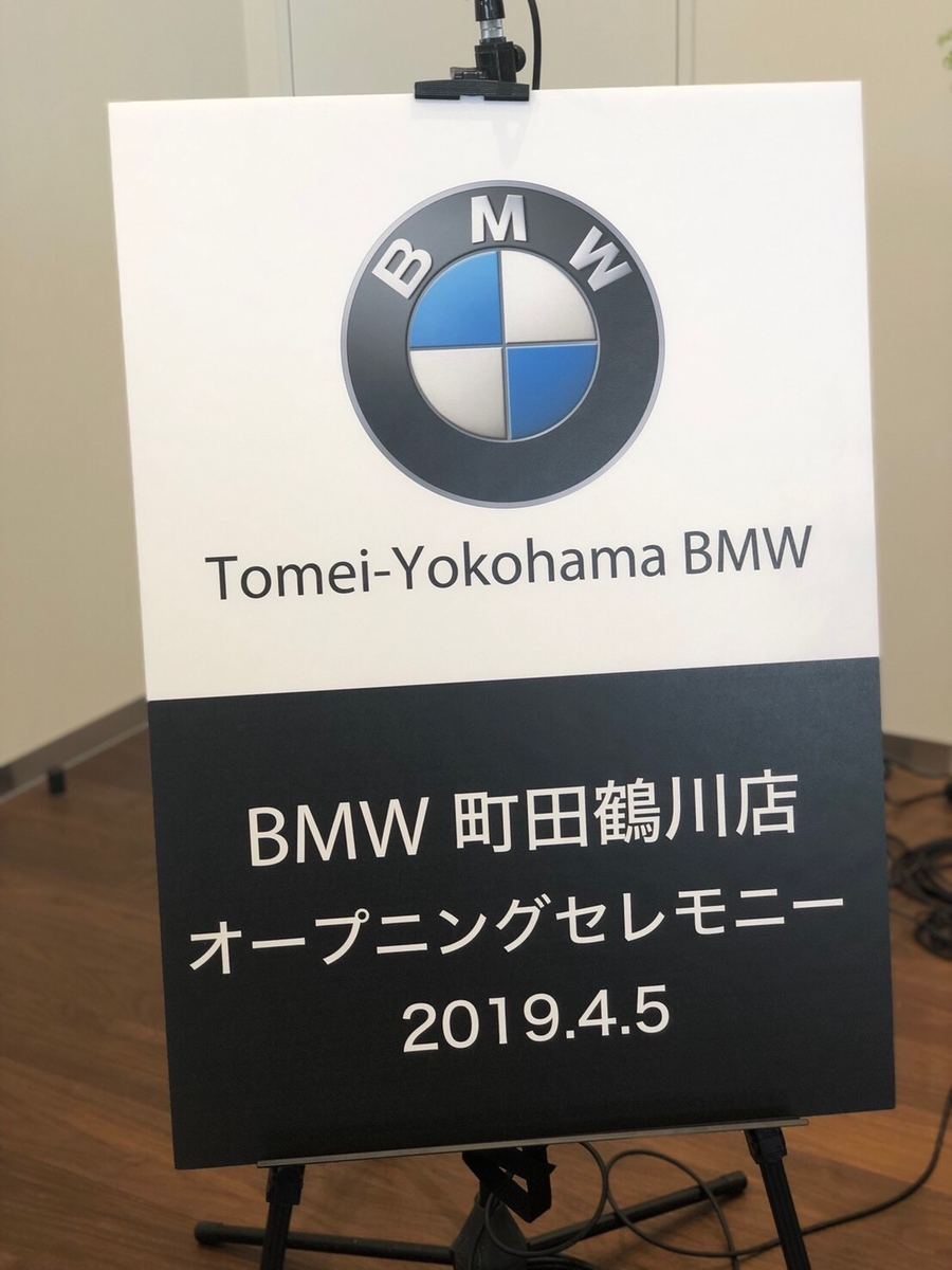 f:id:tomeiyokohama-bmw-mini:20190406101250j:plain