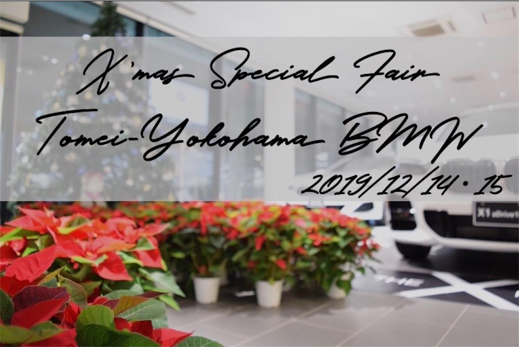 f:id:tomeiyokohama-bmw-mini:20191210105313j:image