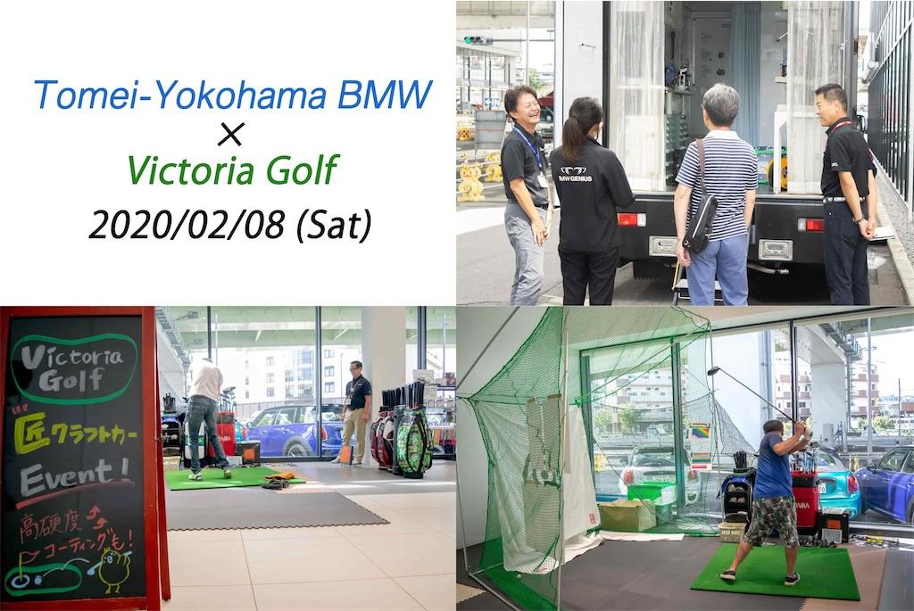 f:id:tomeiyokohama-bmw-mini:20200205103937j:image
