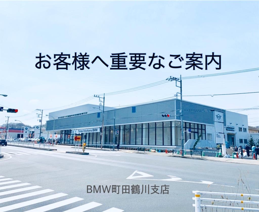 f:id:tomeiyokohama-bmw-mini:20200409103156j:image
