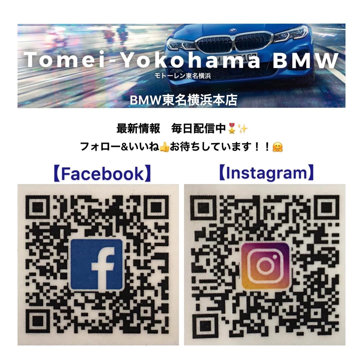 f:id:tomeiyokohama-bmw-mini:20200629142721j:plain