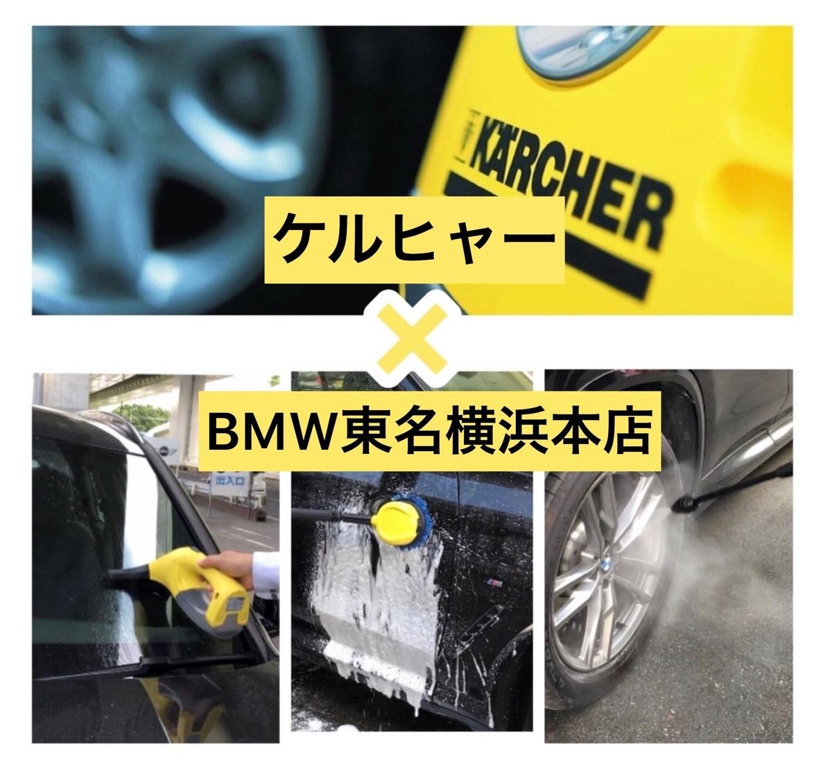 f:id:tomeiyokohama-bmw-mini:20200706103245j:plain