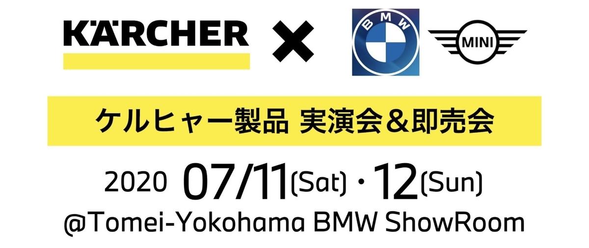 f:id:tomeiyokohama-bmw-mini:20200710110401j:plain