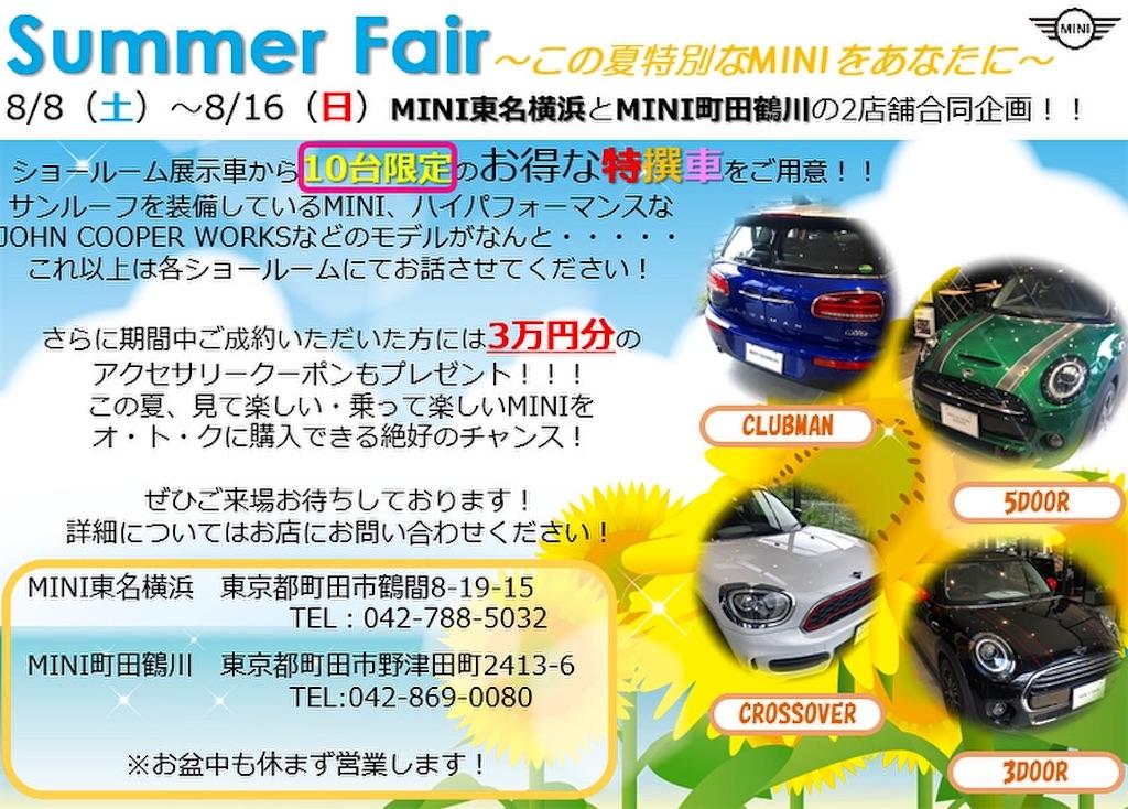 f:id:tomeiyokohama-bmw-mini:20200807145645j:image