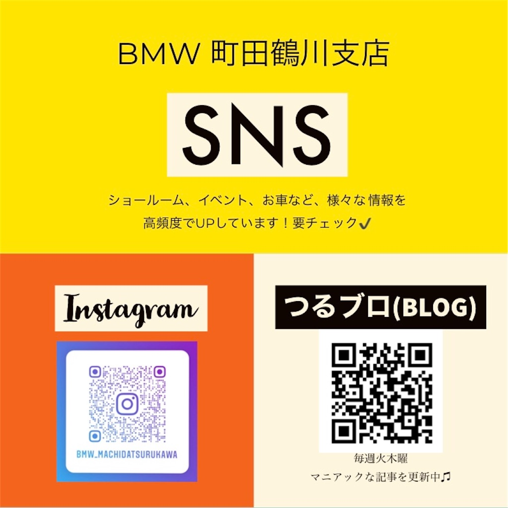 f:id:tomeiyokohama-bmw-mini:20200917121058j:plain