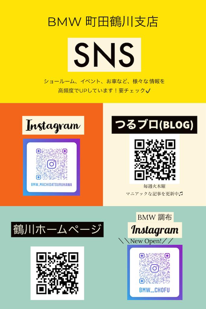 f:id:tomeiyokohama-bmw-mini:20200917121226p:image