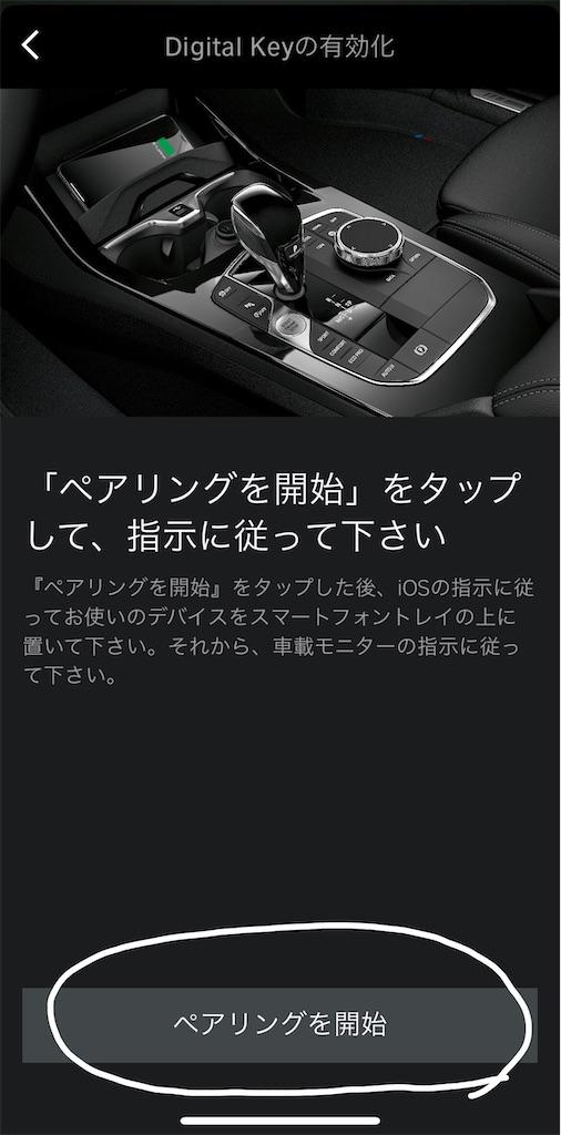 f:id:tomeiyokohama-bmw-mini:20201109152311j:image