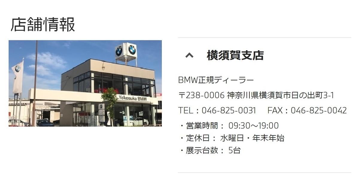 f:id:tomeiyokohama-bmw-mini:20201204164231j:plain