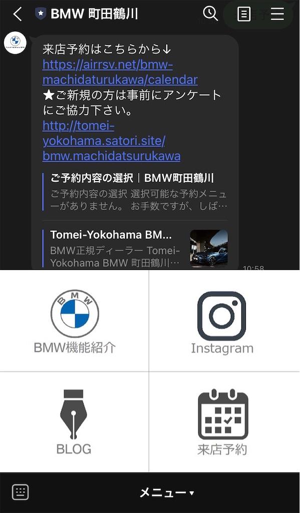 f:id:tomeiyokohama-bmw-mini:20201217152208j:image