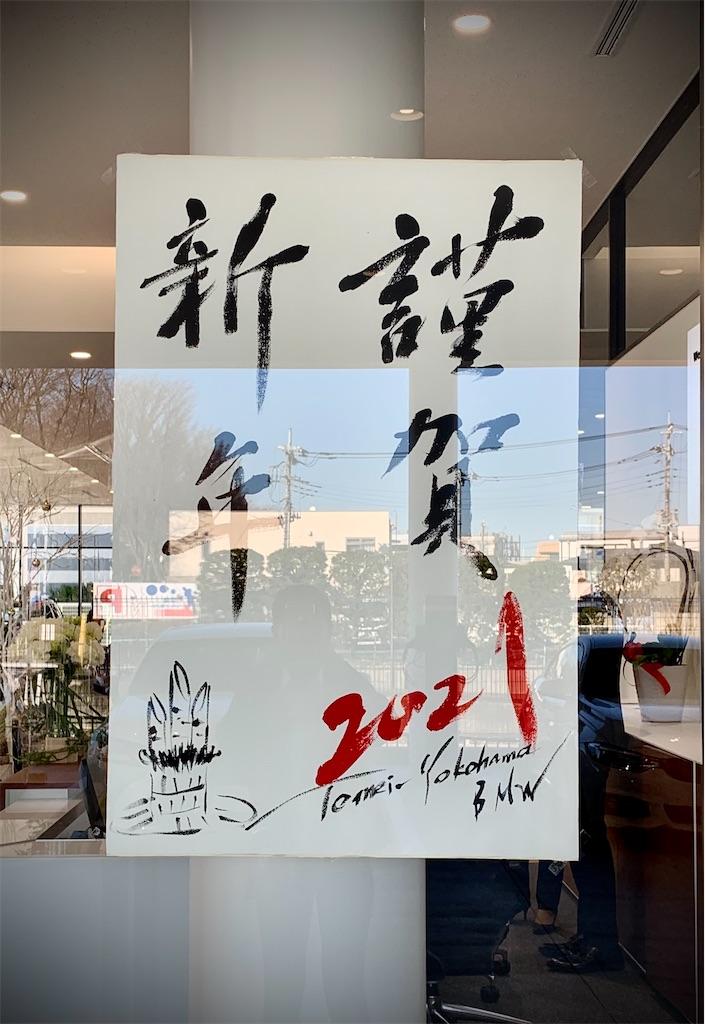 f:id:tomeiyokohama-bmw-mini:20210105165134j:image