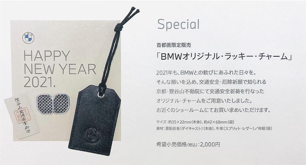 f:id:tomeiyokohama-bmw-mini:20210107125524j:image