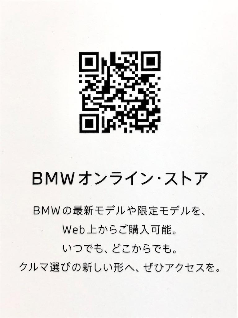 f:id:tomeiyokohama-bmw-mini:20210107125605j:image