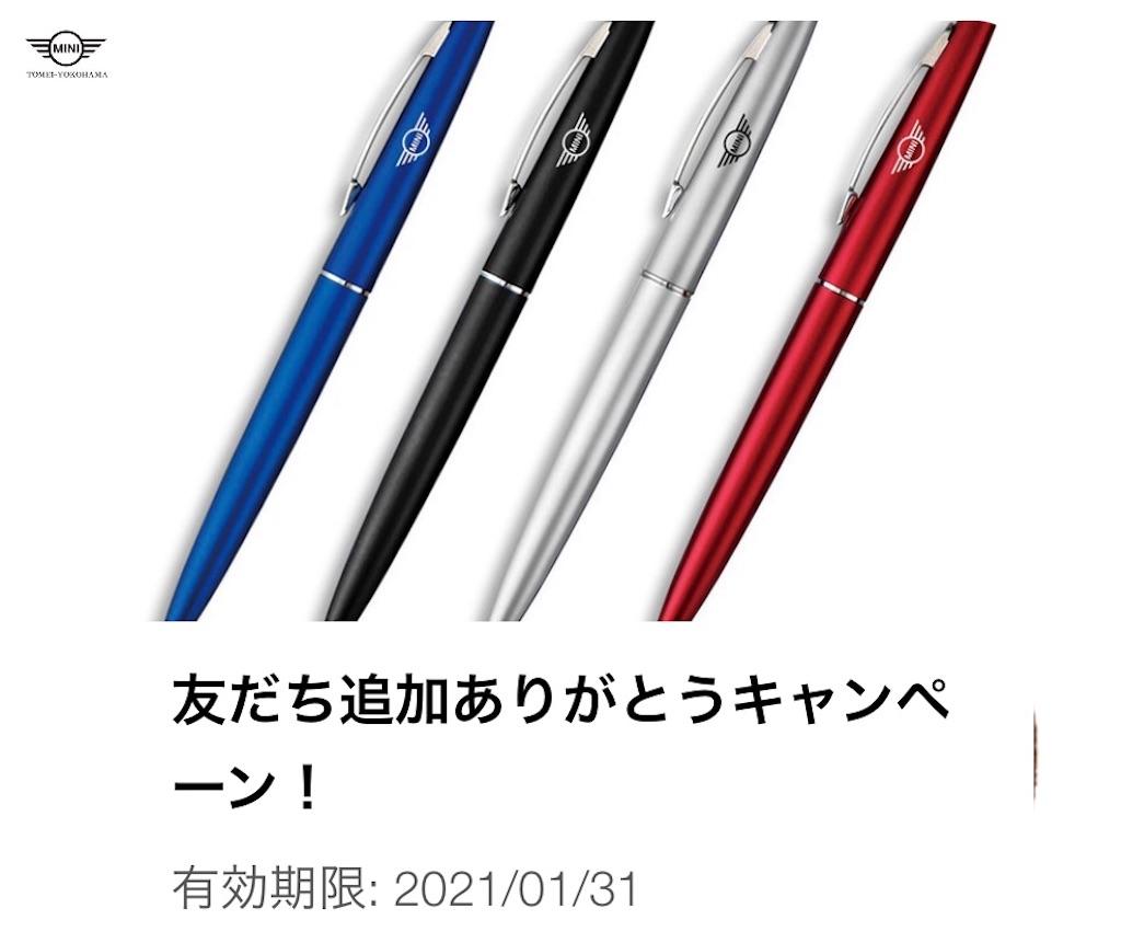 f:id:tomeiyokohama-bmw-mini:20210111104514j:image