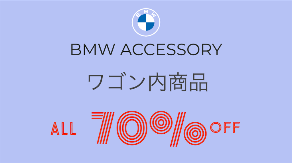 f:id:tomeiyokohama-bmw-mini:20210119131725p:image
