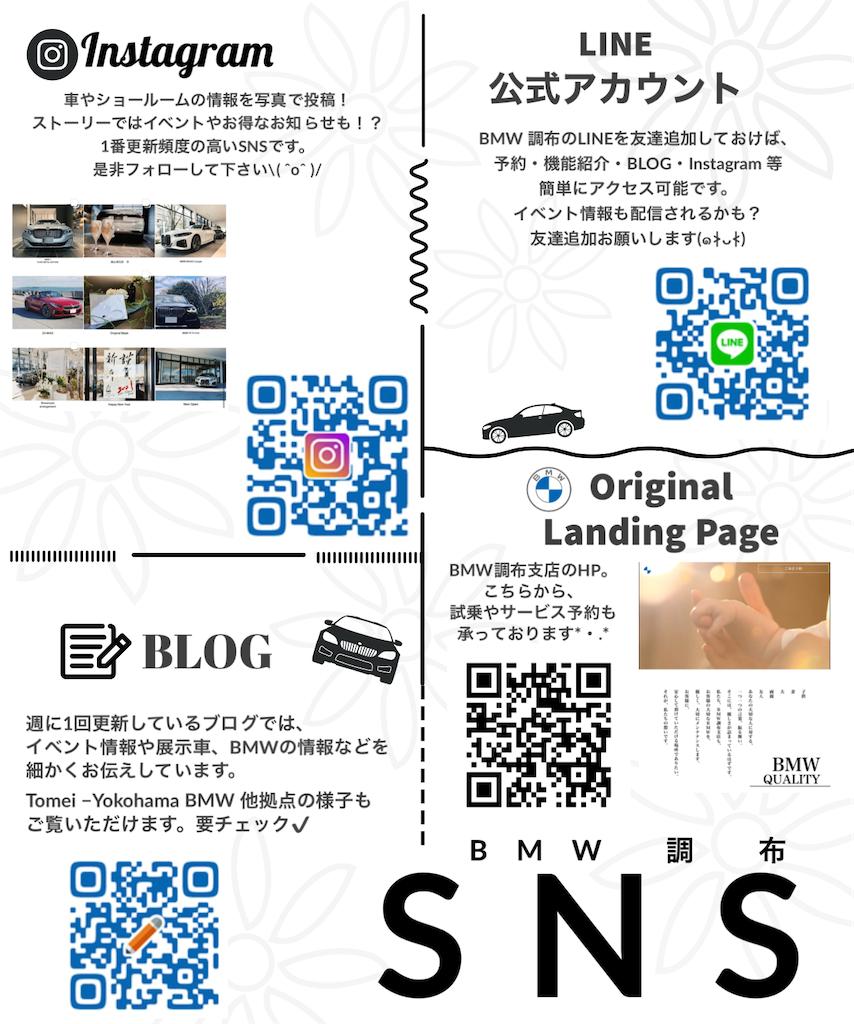 f:id:tomeiyokohama-bmw-mini:20210119134010p:plain
