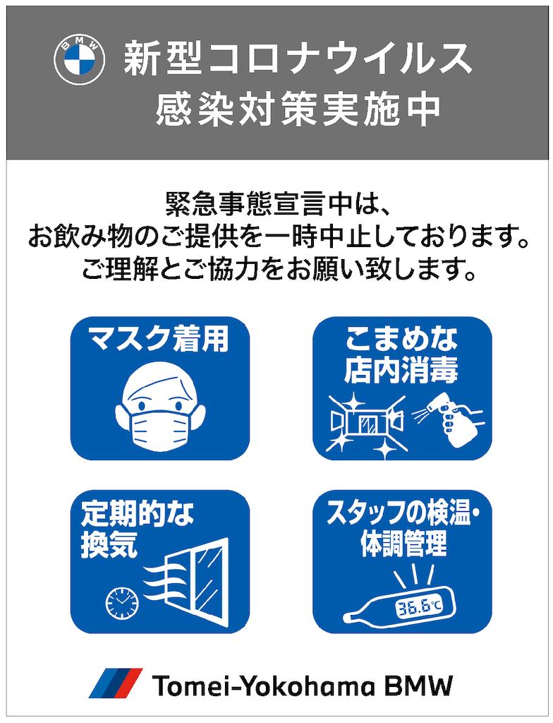 f:id:tomeiyokohama-bmw-mini:20210119134041p:plain