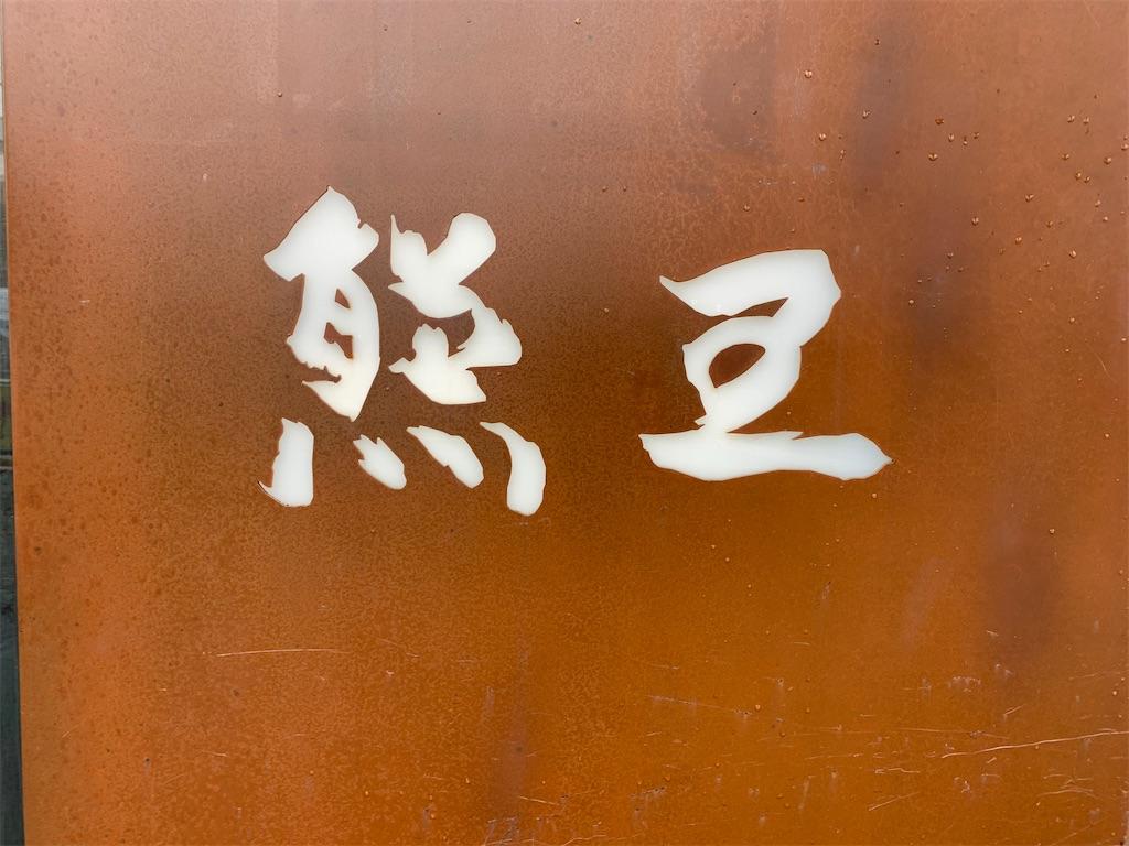 f:id:tomeiyokohama-bmw-mini:20210204153753j:image