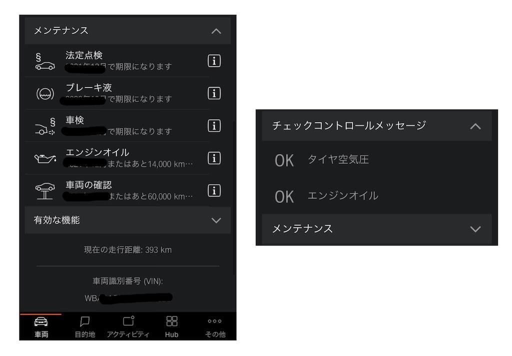 f:id:tomeiyokohama-bmw-mini:20210204153912j:image