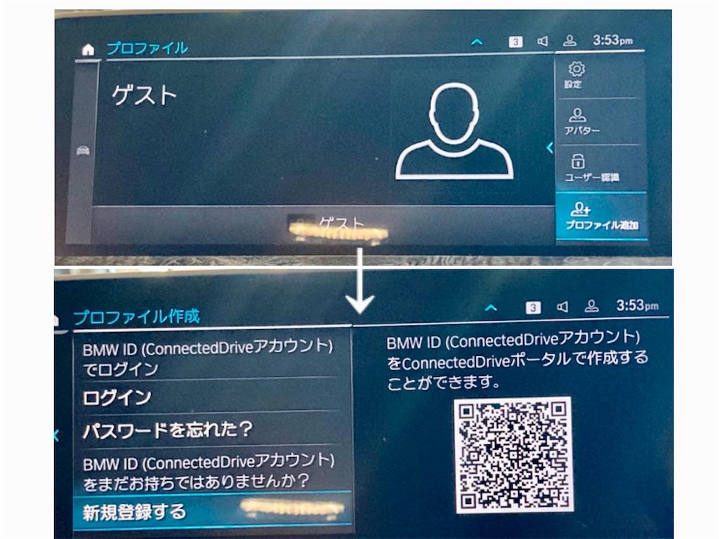 f:id:tomeiyokohama-bmw-mini:20210204155617j:image
