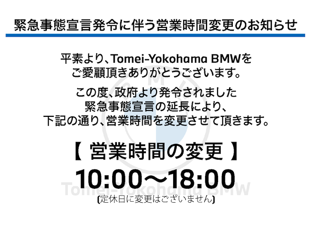 f:id:tomeiyokohama-bmw-mini:20210215113303p:image