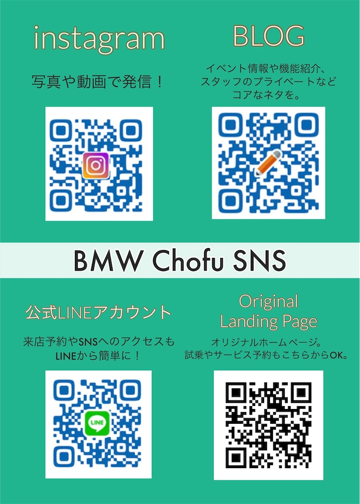 f:id:tomeiyokohama-bmw-mini:20210225123400j:plain