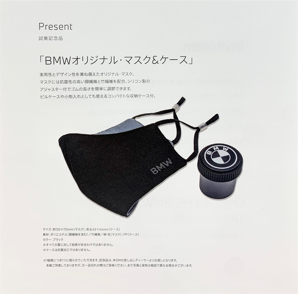 f:id:tomeiyokohama-bmw-mini:20210307171205j:image