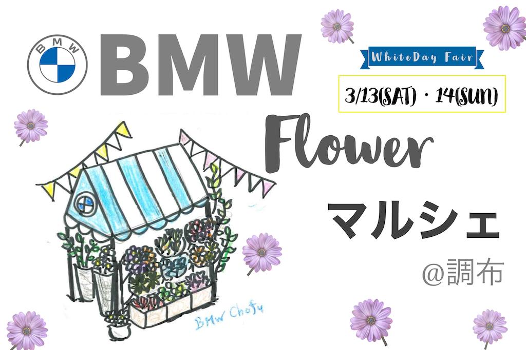 f:id:tomeiyokohama-bmw-mini:20210307183608p:plain