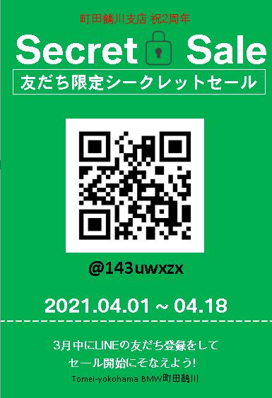 f:id:tomeiyokohama-bmw-mini:20210309153025p:plain