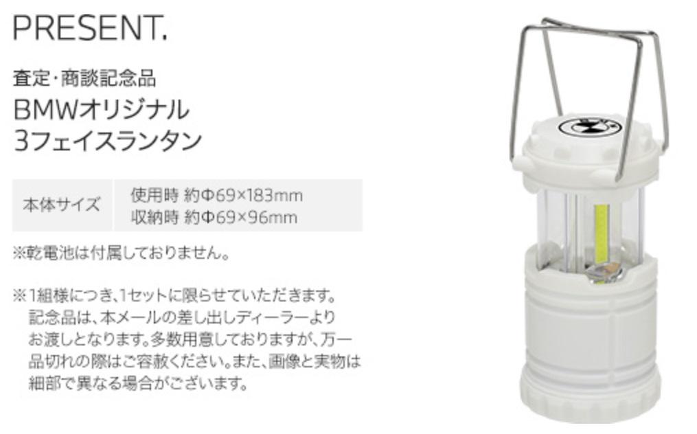 f:id:tomeiyokohama-bmw-mini:20210315184823j:plain