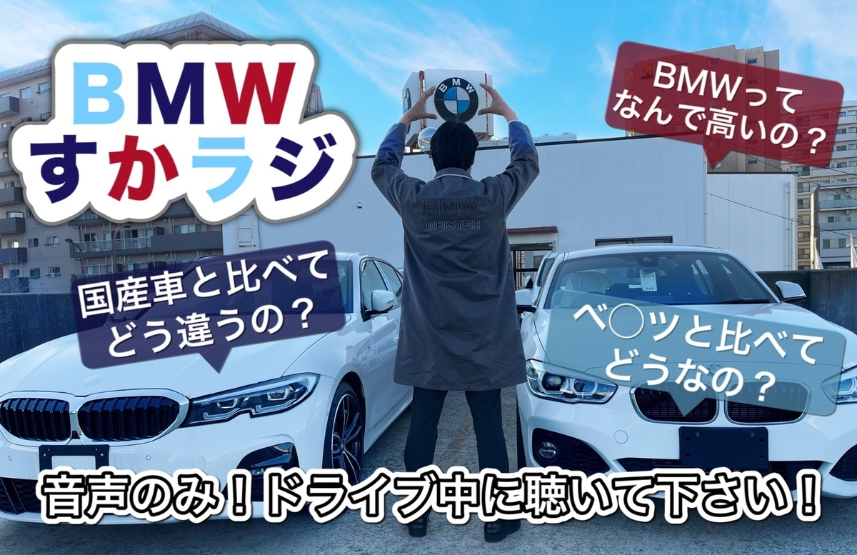 f:id:tomeiyokohama-bmw-mini:20210319151031j:plain