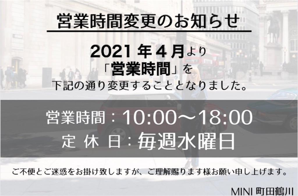 f:id:tomeiyokohama-bmw-mini:20210322170942j:image