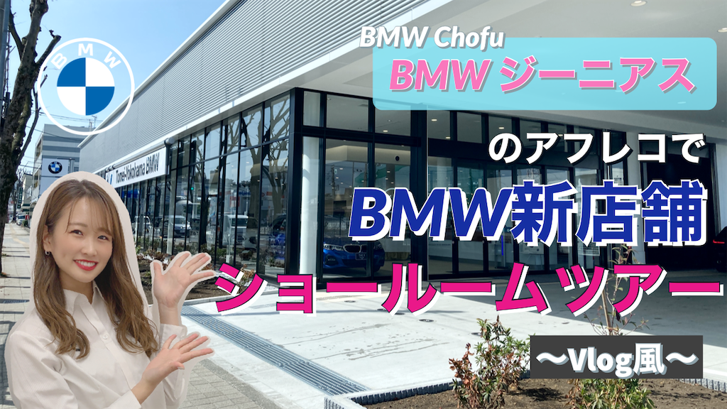 f:id:tomeiyokohama-bmw-mini:20210327194939p:image