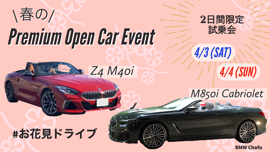 f:id:tomeiyokohama-bmw-mini:20210330151145p:plain