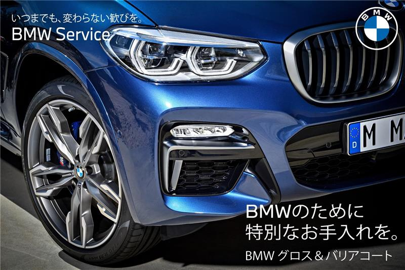 f:id:tomeiyokohama-bmw-mini:20210331110041j:plain