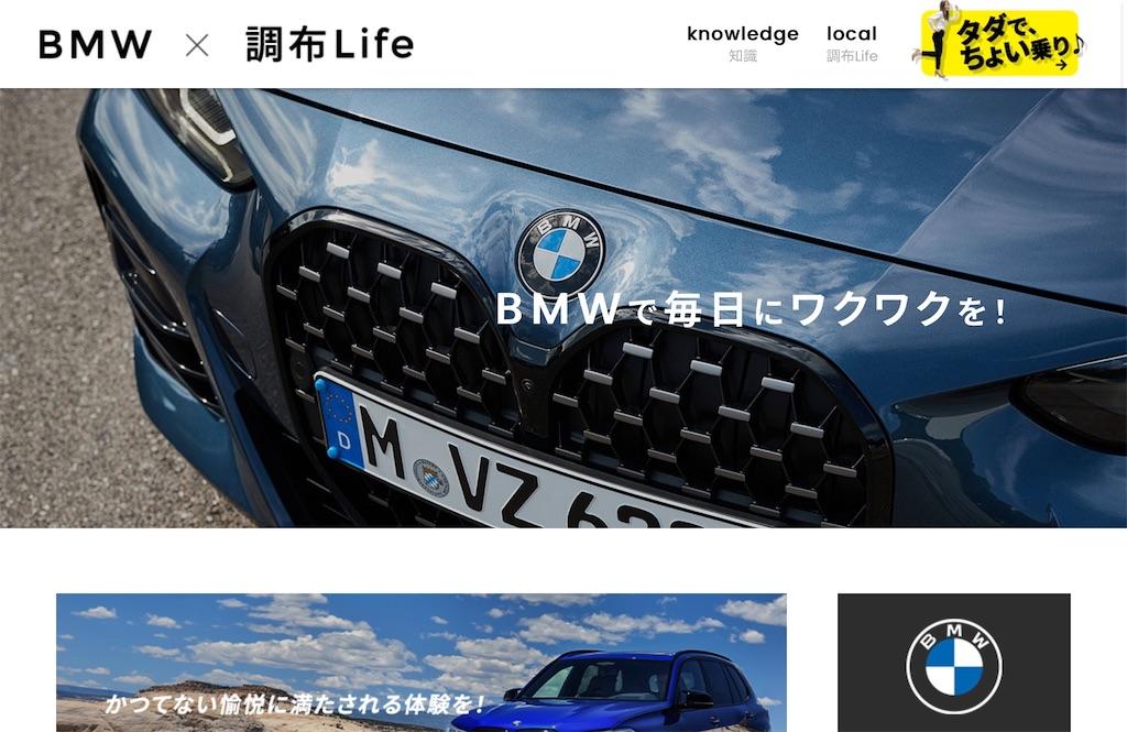 f:id:tomeiyokohama-bmw-mini:20210401135837j:image