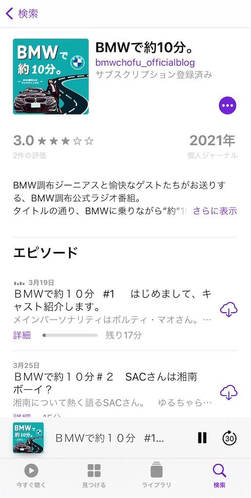 f:id:tomeiyokohama-bmw-mini:20210406172848j:image