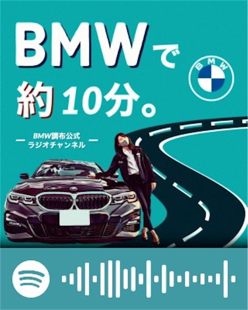 f:id:tomeiyokohama-bmw-mini:20210406175138j:image