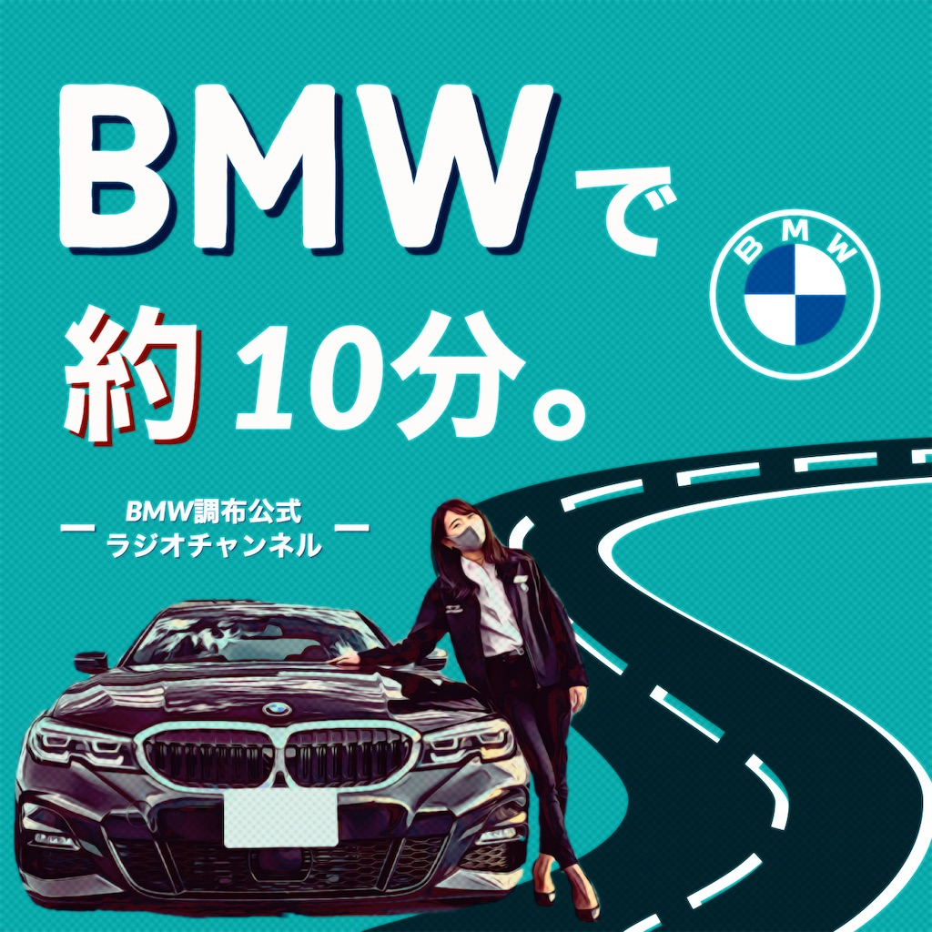 f:id:tomeiyokohama-bmw-mini:20210406180714j:image