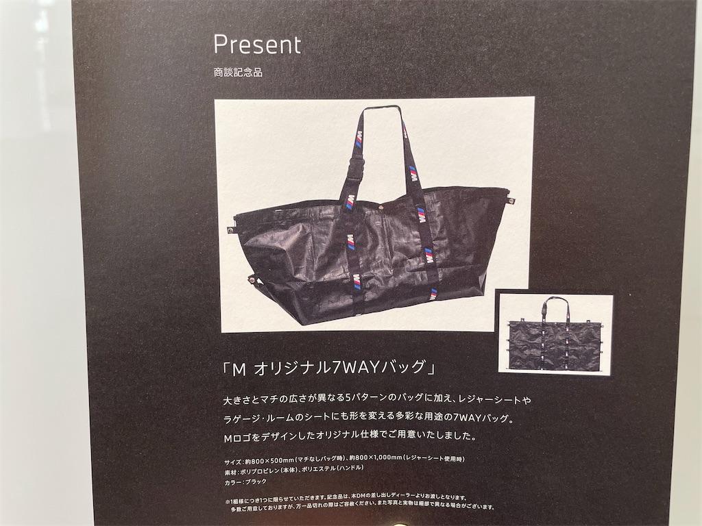 f:id:tomeiyokohama-bmw-mini:20210409155939j:image