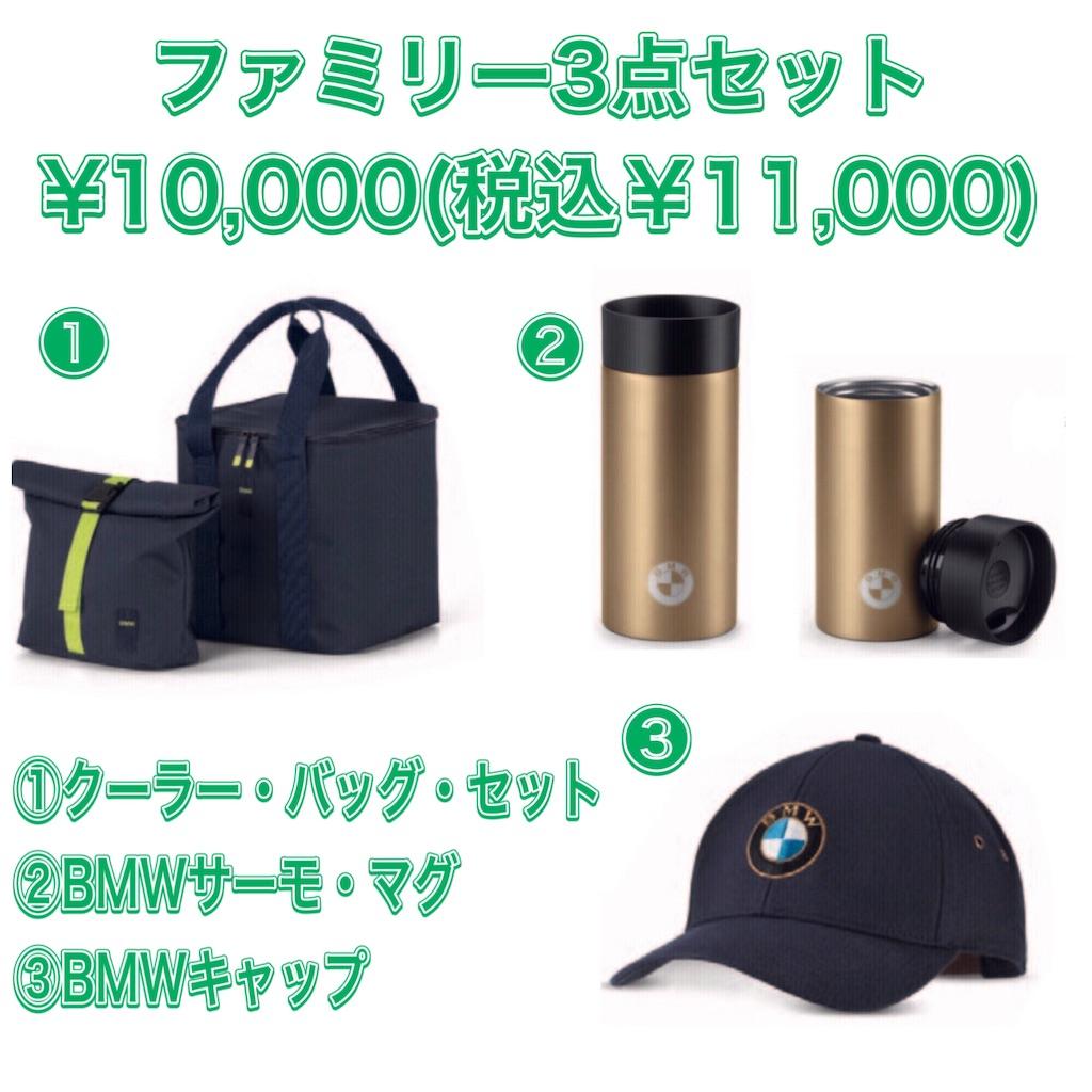 f:id:tomeiyokohama-bmw-mini:20210417115347j:image