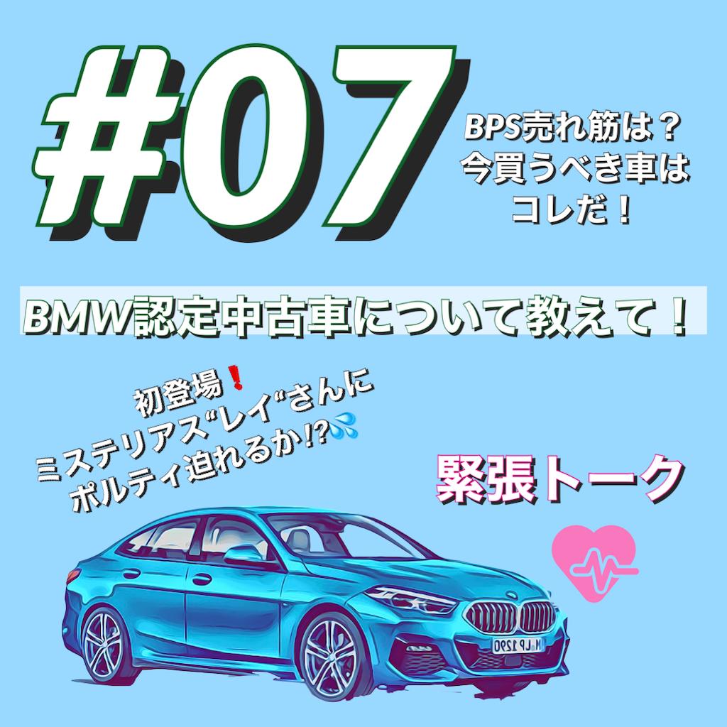 f:id:tomeiyokohama-bmw-mini:20210429134515p:image