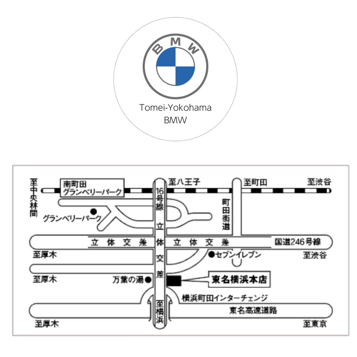 f:id:tomeiyokohama-bmw-mini:20210505123910j:plain