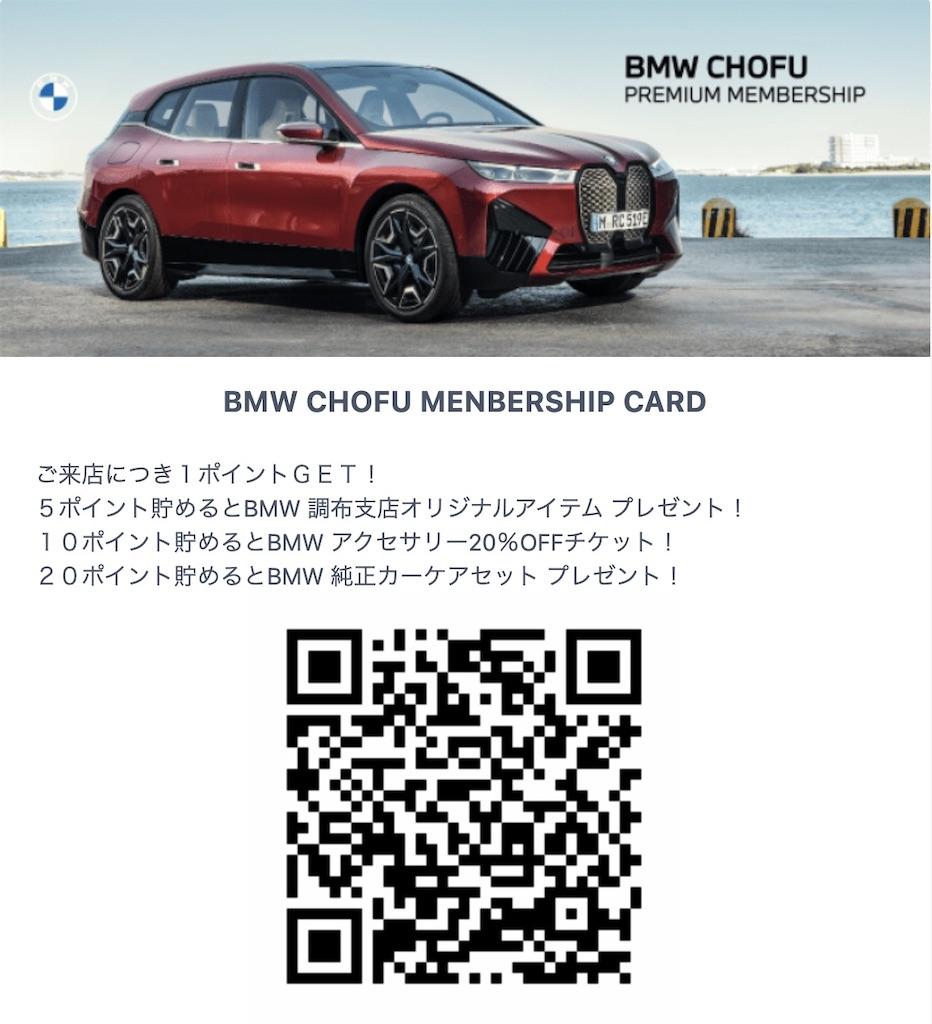 f:id:tomeiyokohama-bmw-mini:20210506142617j:image