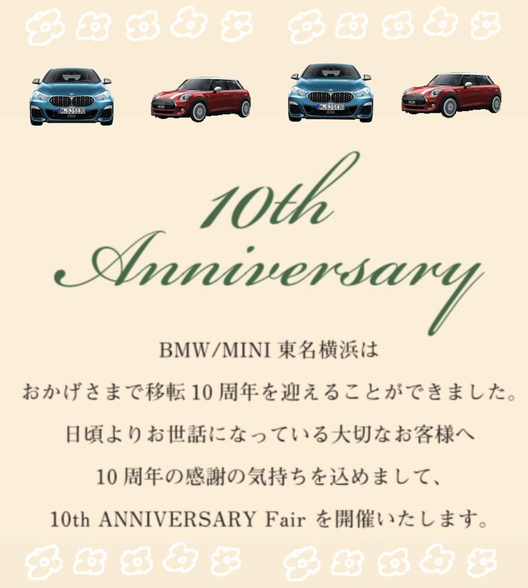 f:id:tomeiyokohama-bmw-mini:20210511155453p:plain