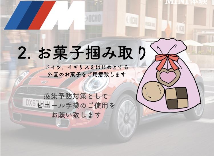 f:id:tomeiyokohama-bmw-mini:20210511161743p:plain