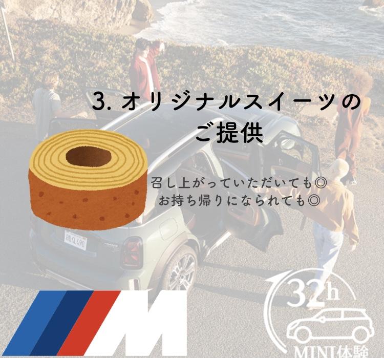 f:id:tomeiyokohama-bmw-mini:20210511161812p:plain